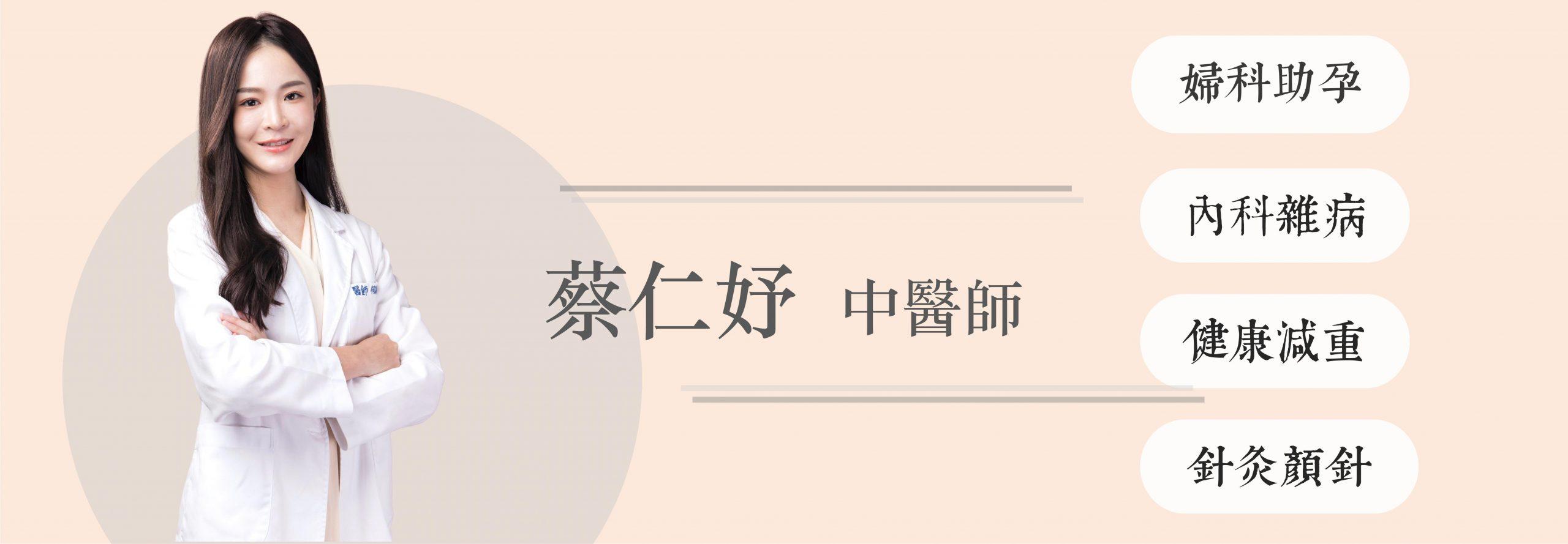 蔡仁妤中醫師 | 解病雜貨店